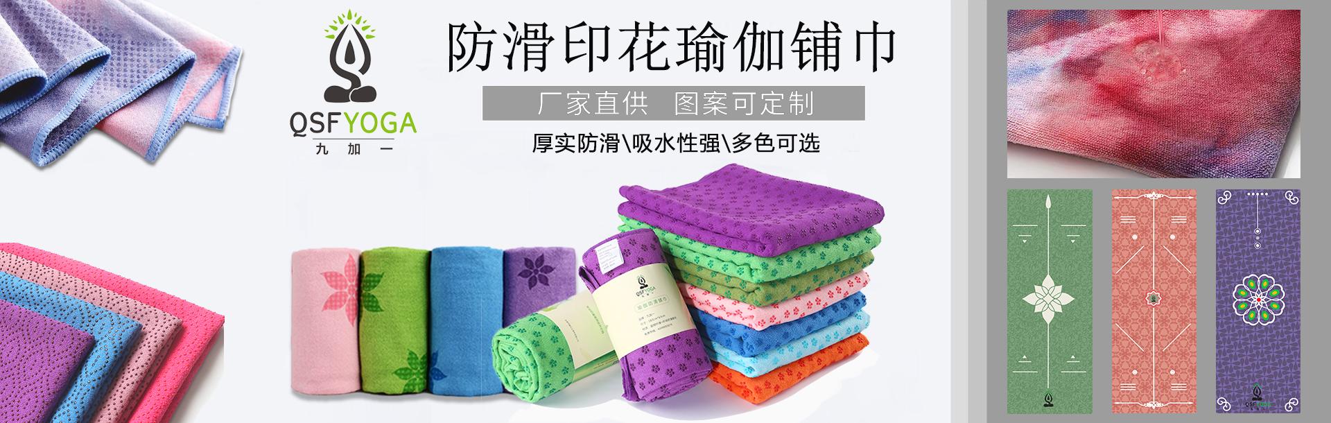 瑜伽铺巾,防滑瑜伽垫,防滑铺巾